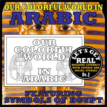 ARABIC: Our Colorful World in Arabic (Egypt)