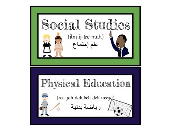 ARABIC and ENGLISH Classroom SUBJECTS/SCHEDULE