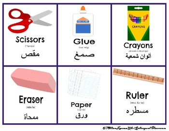 ARABIC and ENGLISH (ESL) CLASSROOM LABELS!