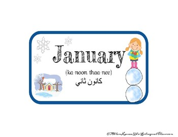 ARABIC and ENGLISH (ESL) Calendar Months!