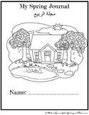 ARABIC and ENGLISH (ESL) SPRING JOURNAL