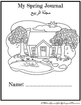 ARABIC and ENGLISH (ESL) SPRING JOURNAL