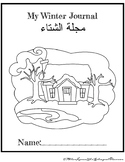 ARABIC and ENGLISH (ESL) WINTER JOURNAL