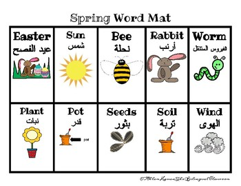 ARABIC and ENGLISH SPRING WORDS!