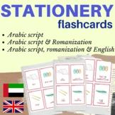 ARABIC stationery FLASH CARDS | classroom items arabic english vocabulary