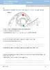 ASESK GCSE Physics Resource 3.3: Calculating Energy - Kinetic Energy
