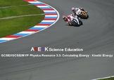 ASESK GCSE Physics Resource 3.3: Calculating Energy - Kine