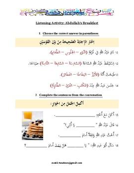 Abdullah's Breakfast/ Worksheet