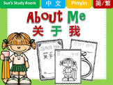About Me Craftivity (Chinese) (simplified & traditional versions)