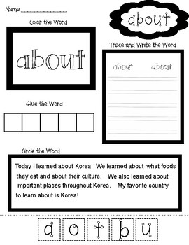 About Sight Word Worksheet