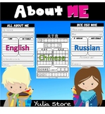 About me Freebie in Chinese, English, Russian