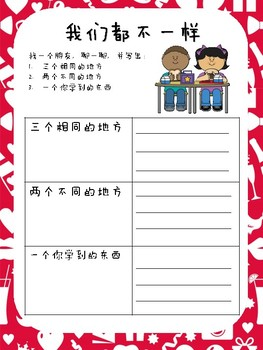 Accepting  difference worksheet-Chinese-Character Education