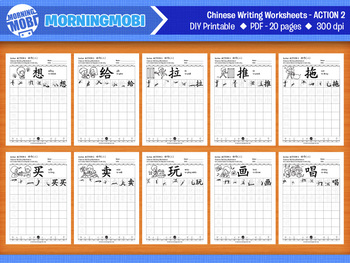 Action 2 - More verbs in Chinese - Chinese writing worksheets 20 pages printable