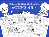 Action 2 - More verbs in Chinese - Chinese writing workshe