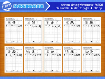 Action - Chinese Writing Worksheets 20 pages DIY Printable INSTANT DOWNLOAD