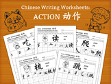 Action - Chinese Writing Worksheets 20 pages DIY Printable