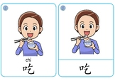Activities Chinese Flashcards 2 - 活动字卡 2