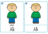 Activities Chinese Flashcards - 活动字卡