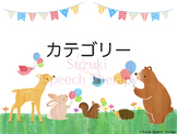 Activities & Worksheets for Categories (Japanese)