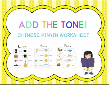 Free Chinese Worksheets Resources Lesson Plans Teachers Pay Teachers