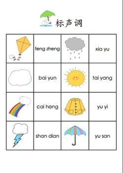 Add the Tone: Chinese Pinyin Worksheet