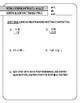 Adding Decimals and Subtracting Decimals Homework and Quiz