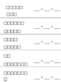 Addition-- Counting Boxes Worksheet