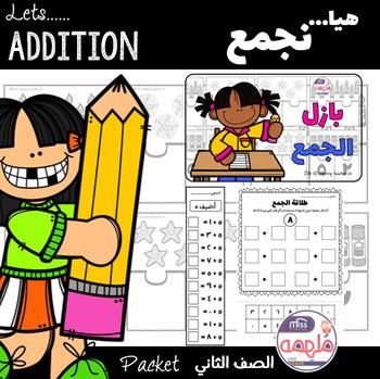 Addition Pack - الرياضيات الممتعة في الجمع