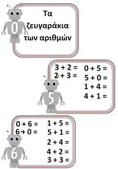 Addition and Subtraction  to ten worksheets (Πρόσθεση- Αφαίρεση μέχρι το 10)