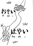 Japanese Adjectives Flashcards (24 cards basic adjectives)