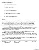 Advanced Spanish Class Packet (Honors, AP, IB)