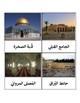 Al-Aqsa Mosque Flash Cards