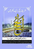 Al-Hajj - Complete Guide in Urdu