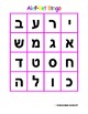 Alef-Bet Bingo (Block letters)