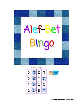 Alef bet bingo block letters by no bells and whistles just good stuff alef bet bingo block letters thecheapjerseys Choice Image