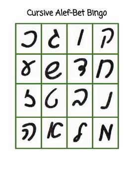 Alef-Bet Bingo- Cursive