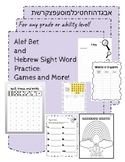 Alef Bet Hebrew Sight Word Centers