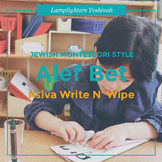 Alef Bet Ksiva Write N' Wipe - Jewish Montessori Style