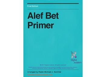 Alef Bet Primer (Beta)
