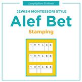 Alef Bet Stamping Activity