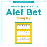 Alef Bet Stamping Activity