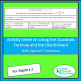 Algebra 2 - Activity Sheet on Using the Quadratic Formula