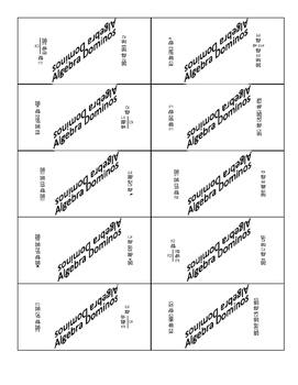 Algebra Dominos One Step Equations
