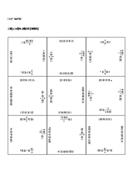 Algebra Puzzle Square for One Step Equations
