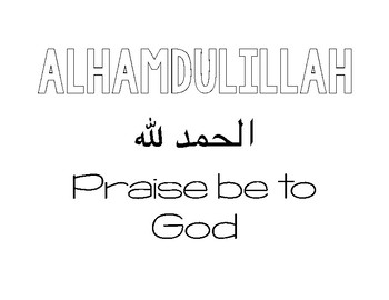 Alhamdulillah bubble letters
