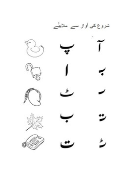 Urdu Worksheets & Teaching Resources | Teachers Pay Teachers