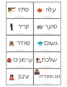 All About Autumn in Hebrew
