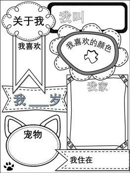 All About Me Freebie in 3 languages