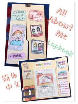 All About Me Lapbook - Simplified Chinese 翻翻书-简体中文版