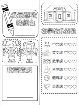 All About Me Lapbook - Traditional Chinese 翻翻书-繁体中文版